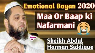 Sheikh Abdul hannan siddique | Maa baap ki Nafarmani | Emotional Bayan 2020