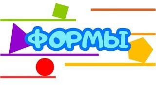ФОРМЫ - Цып-Цып ТВ - Обучающий мультик для малышей.