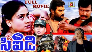 CID | TELUGU FULL MOVIE | VIJAYASHANTHI | ARUN PANDIAN | SAIKUMAR | TELUGU CINEMA CLUB