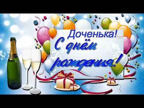 С Днем Рождения, Доченька!!!!!