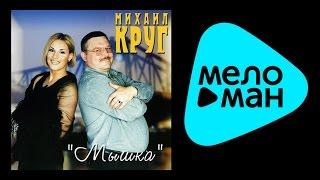 МИХАИЛ КРУГ МЫШКА MIKHAIL KRUG MYSHKA