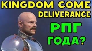 Прохождение Kingdom Come: Deliverance | ИГРА ГОДА? ВОТ ЭТО ГРАФИКА!