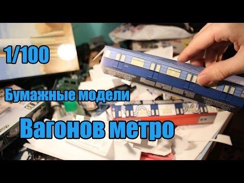 видео: Сборка бумажных моделей вагонов метро