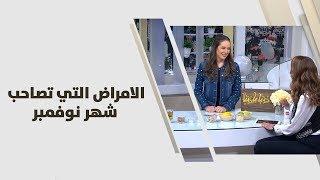 امراض التي تصطحب شهر November - رند الديسي