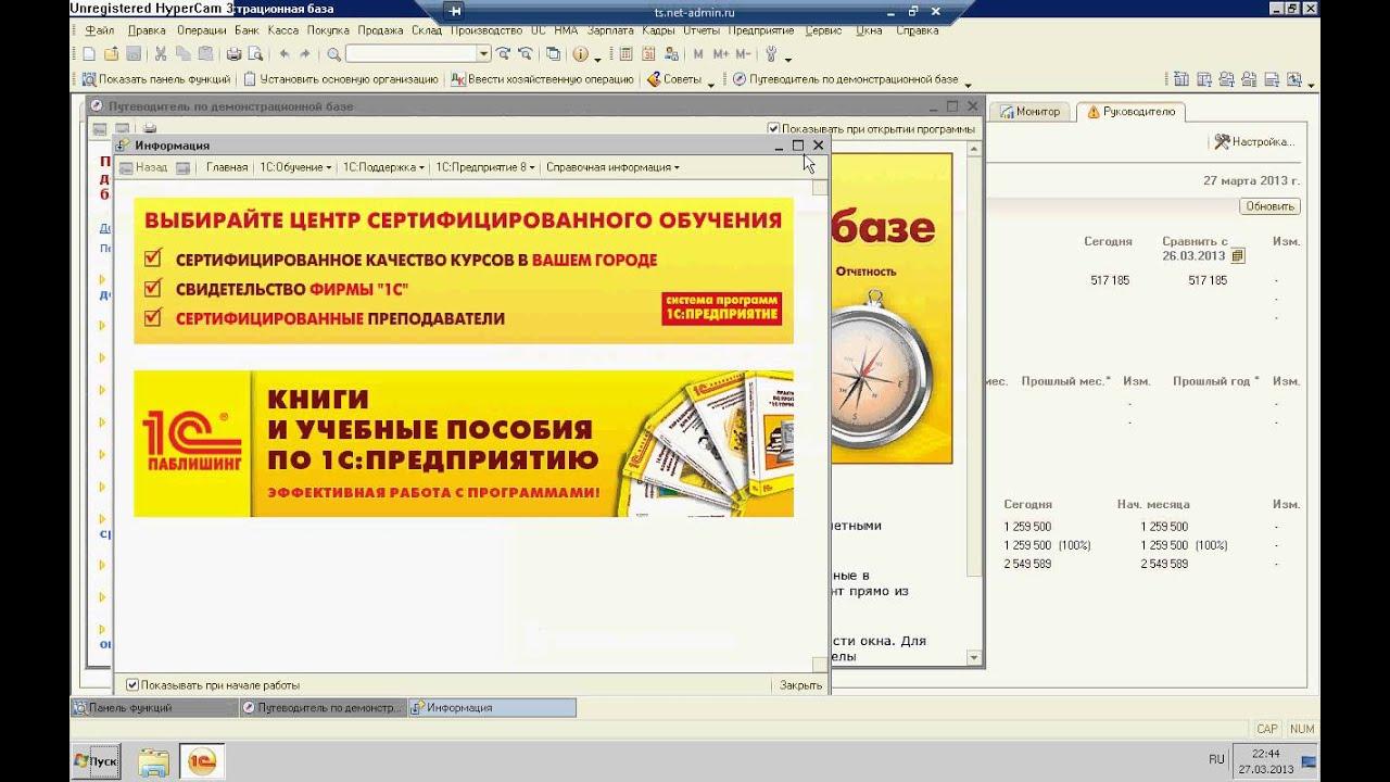 1с бухгалтерия 8 онлайн демо версия документы для регистрации ооо для ифнс 46