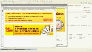 Онлайн 1С - как подключаться и работать в программе (Аренда 1с)