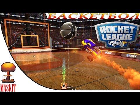 видео: rocket league | Баскетбол | Новый Режим !!!