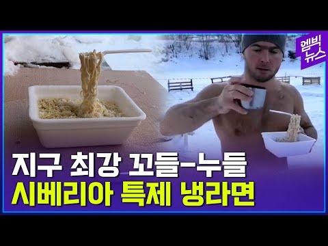 '한국 라면, 러시아에선 더 꼬들꼬들하다?' 강추위가 요리한 '얼음 라면 챌린지'..바나나 망치, 달걀 3층탑, 얼음 방울 등