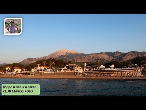 Море и пляж в  отеле CLUB MARCO POLO 5* / Отпуск 2018 / Турция