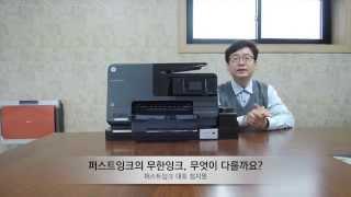 퍼스트잉크 무한잉크 소개
