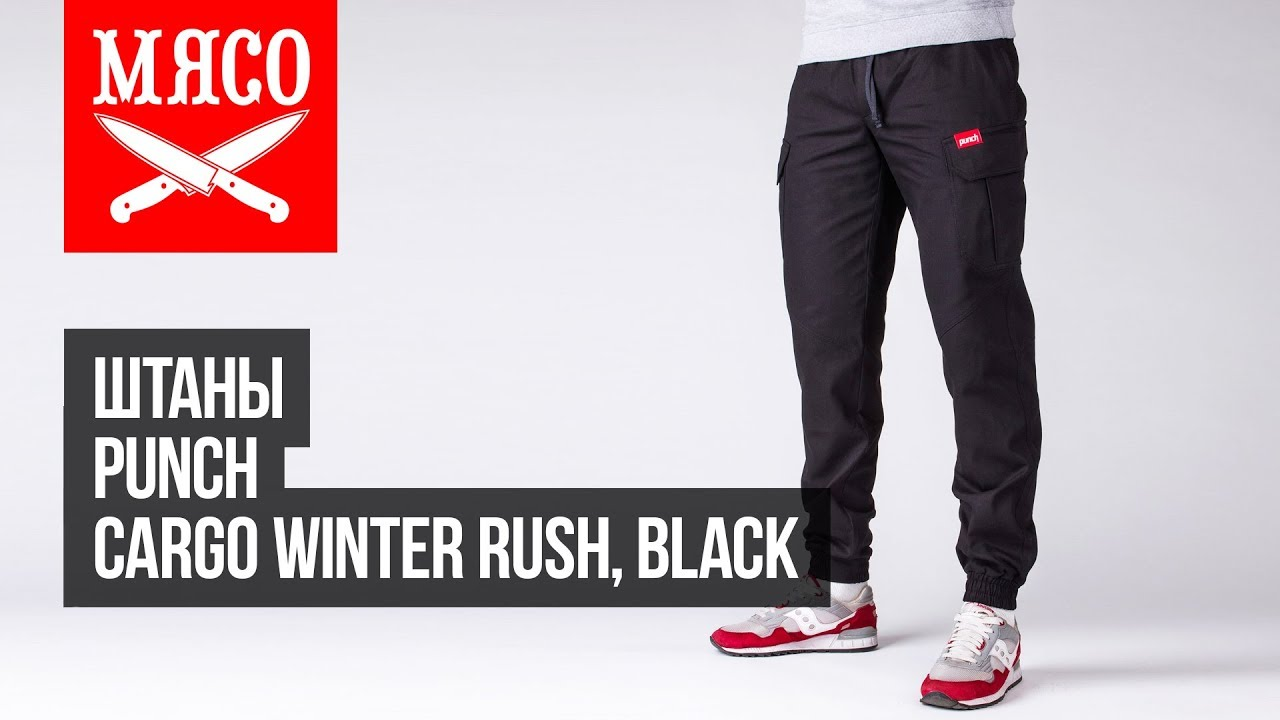 Штаны Punch - Cargo Winter Rush 2f39a8a7ea3c3