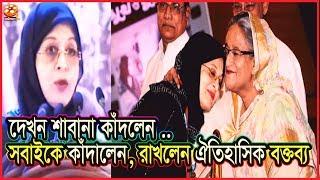 যে কারণে শাবানা কাঁদলেন প্রধানমন্ত্রীকেও কাঁদালেন | Shabana Prime minister Showbiz news