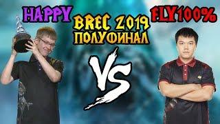 Happy (UD) vs Fly100% (ORC). Полуфинал BREC 2019. Мощный матч. [Warcraft 3]