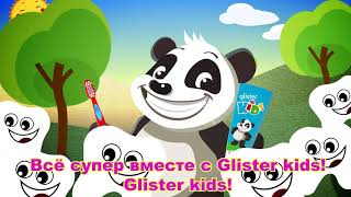 Glister Kids-Песня Панды Пэтча