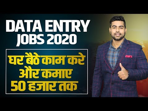 Earn Rs 50k/Month from Data Entry Jobs 2020 | Proof Inside | Part Time Jobs | Earn Money Online 2020