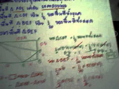 เฉลย สสวท คณิต ปหก โดยครูเทียนชัย 9