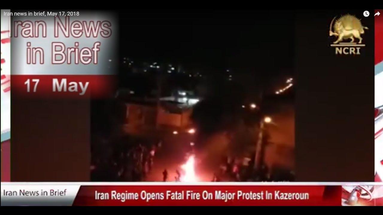 Iran news in brief, May 17, 2018