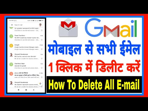How To Delete All Mail In One Click 2021    Mobile Se All Email Delete Kaise Kare Ik Click Me