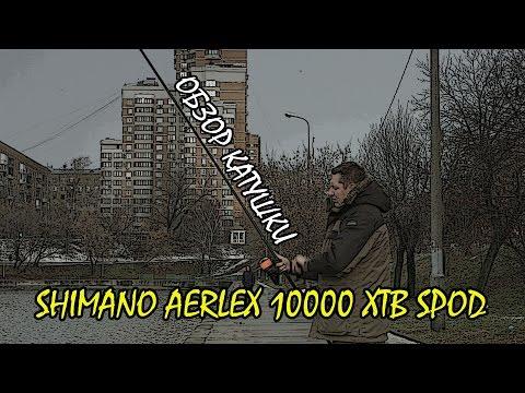 Карповая катушка Shimano Aerlex 10000 XTB SPOD. Обзор!