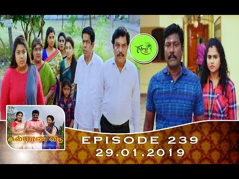 Kalyana Veedu | Tamil Serial | Episode 239 | 29/01/19 |Sun Tv |Thiru Tv