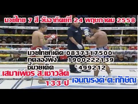 ทัศนะวิจารณ์ศึกมวยไทย 7 สีวันอาทิตย์ที่ 24พฤษภาคม 2558 จากเวทีมวยช่อง 7 สี เวลา 12.45 น.