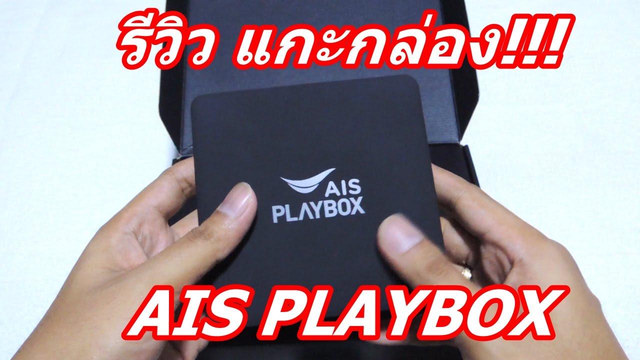 รีวิวแกะกล่อง AIS PLAYBOX รุ่น V1 ฉบับเปิดซิงไปพร้อมกัน