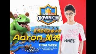 皇室亞洲皇冠盃八強賽 Day1 Clash Asia Crown Cup Quarter Finals Day1