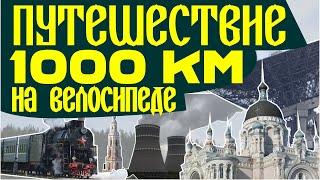 Большое путешествие на велосипеде по районам Тверской области