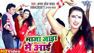 आगया #Abhay Lal Yadav का सुपरहिट #DHOBI GEET 2020 | Maja Jada Me Aai | Bhojpuri Hit Song