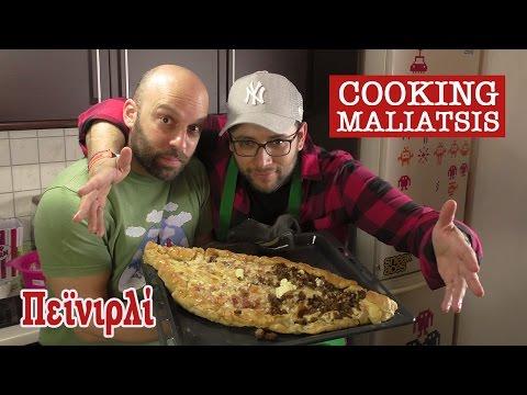 Cooking Maliatsis - 72 - Πεϊνιρλί