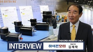 [2019 한국기계전] 하이젠모터, 반 세기 넘게 쌓은…