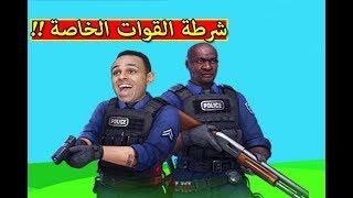 شرطة القوات الخاصة الحياة الواقعية | police stories !! 💪🏻🔥