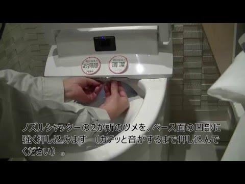 LIXILシャワートイレのノズル先端交換方法
