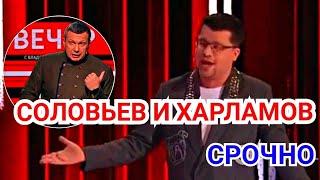 Харламов высмеял Соловьева и его виллу в Италии