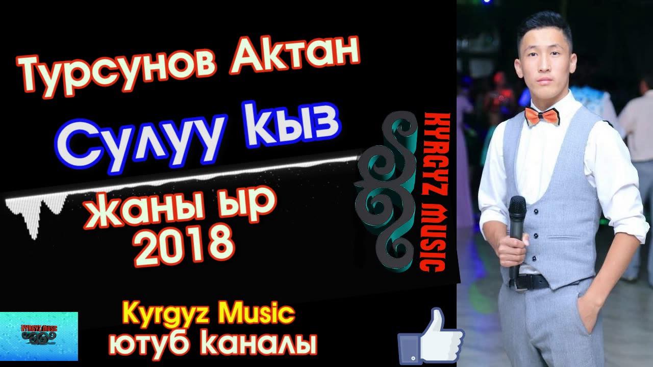 Турсунов Актан - Сулуу кыз | жаны ыр 2018 | #Kyrgyz Music