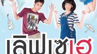 Video เลิฟ เซ เฮ ตัวอย่าง Love Say Hey Trailer download MP3, 3GP, MP4, WEBM, AVI, FLV Juni 2018