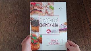 Пироги и не только, Анастасия Скрипкина / обзор кулинарной книги