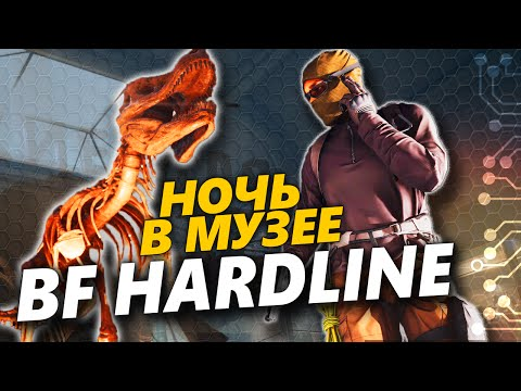 Battlefield Hardline - НОЧЬ В МУЗЕЕ