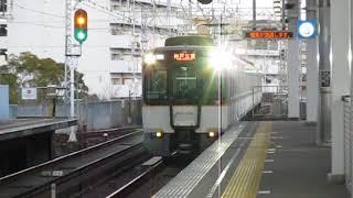 近鉄9820系尼崎センタープール前駅高速通過