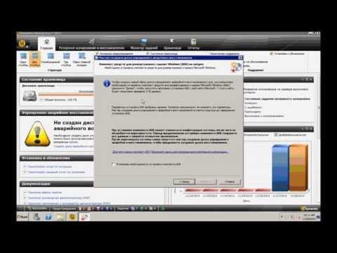 Symantec Backup Exec 2014 - Восстановление после сбоя
