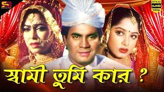 ইলিয়াস কাঞ্চন ও মৌসুমীর ডায়লগ   Bangla Movie Clip 04   Moushumi & Ilias Kanchan   SB Cinema Hall