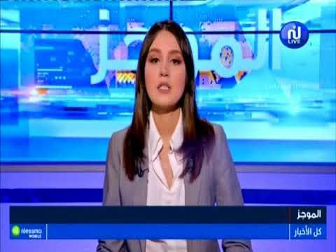 موجز أخبار الساعة 15:00 ليوم الجمعة 17 أوت 2018 - قناة نسمة