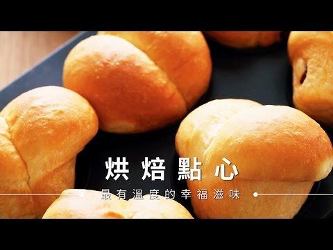 【麵包】葡萄乾小餐包,簡單揉就好吃的親子烘焙