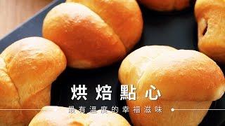 【麵包】葡萄乾小餐包,簡單揉就好吃的親子烘焙   台灣好食材Fooding