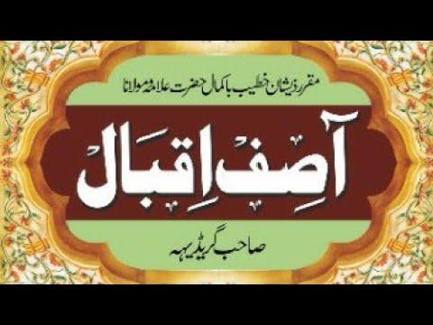Munawwar saifi neqabat by taqreer maulana asif iqbal sahab 2017