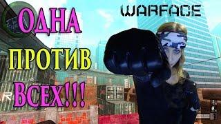 Warface ОДНА ПРОТИВ ВСЕХ!!! Обозвали ВХ!