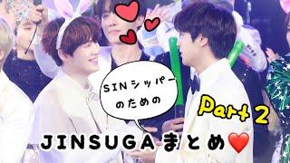 BTS☆SINシッパーのためのJINSUGAまとめ❤ Part2 / yoonjin moments