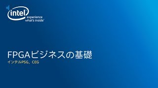FPGAビジネスの基礎 (Japanese Version FPGA Business Fundamentals)