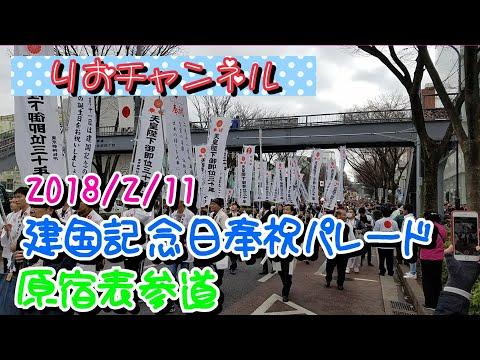 2018/2/11 建国記念日奉祝パレード 原宿表参道 National Foundation Day