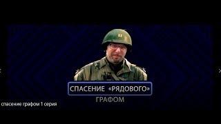 Спасение РЯДОВОГО Графом- 1 серия